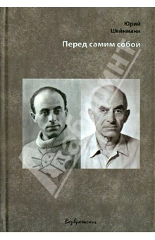 Перед самим собойМемуары<br>Юрий Михайлович Шейнманн (1901-1974) - ученый-энциклопедист, доктор геолого-минералогических наук. Два срока (1938-1944 и 1949-1954) провел в сталинских лагерях.<br>В промежуток между двумя сроками защитил докторскую диссертацию. В 1954 году, на Колыме, получил известие о полной реабилитации. Вернулся в Москву. Работал в науке, около двадцати лет провел в экспедициях, обнаружил ряд крупных месторождений. <br>В книгу вошли воспоминания ученого о юности, его письма, путевые очерки и рассказы, а также воспоминания его дочери, коллег и учеников.<br>Составитель: Г. Ю. Гаген-Торн<br>