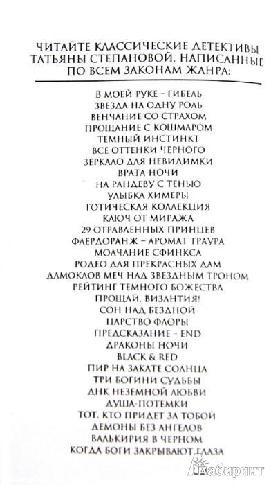 Иллюстрация 1 из 7 для Валькирия в черном - Татьяна Степанова | Лабиринт - книги. Источник: Лабиринт