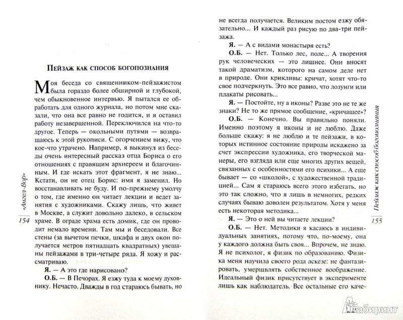 Иллюстрация 1 из 6 для Ангел-Вор - Николай Байтов | Лабиринт - книги. Источник: Лабиринт