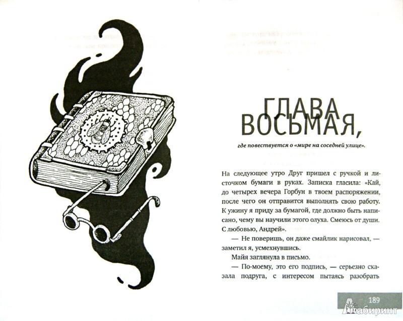 Иллюстрация 1 из 25 для Тайна Севера. Зеркала - Андрей Огоньков   Лабиринт - книги. Источник: Лабиринт