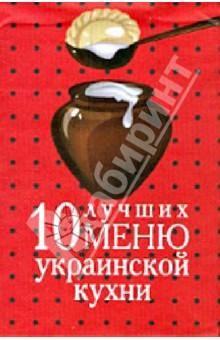 10 лучших меню украинской кухниНациональные кухни<br>Попробуйте вкусные и популярные блюда украинской кухни, одной из самых колоритных и насыщенных национальных кухонь мира. Мы выбрали несколько самых лучших рецептов украинской кухни.<br>