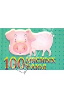 100 мясных блюдБлюда из мяса, птицы<br>Книжка-магнит 100 мясных блюд - сборник рецептов замечательных, вкусных и питательных блюд из мяса. Книги-магниты - это чудесное украшение Вашей кухни и кулинарная книга под рукой.<br>