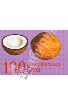 100 экзотических блюдОбщие сборники рецептов<br>Предлагаем вашему вниманию миниатюрное издание 100 экзотических блюд. <br>Книгу можно прикрепить на металлическую поверхность с помощью небольшого магнита.<br>