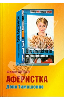 Аферистка. Дело Тимошенко