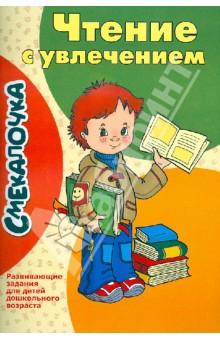 Смекалочка. Чтение с увлечением. Развивающие задания для детей дошкольного возраста