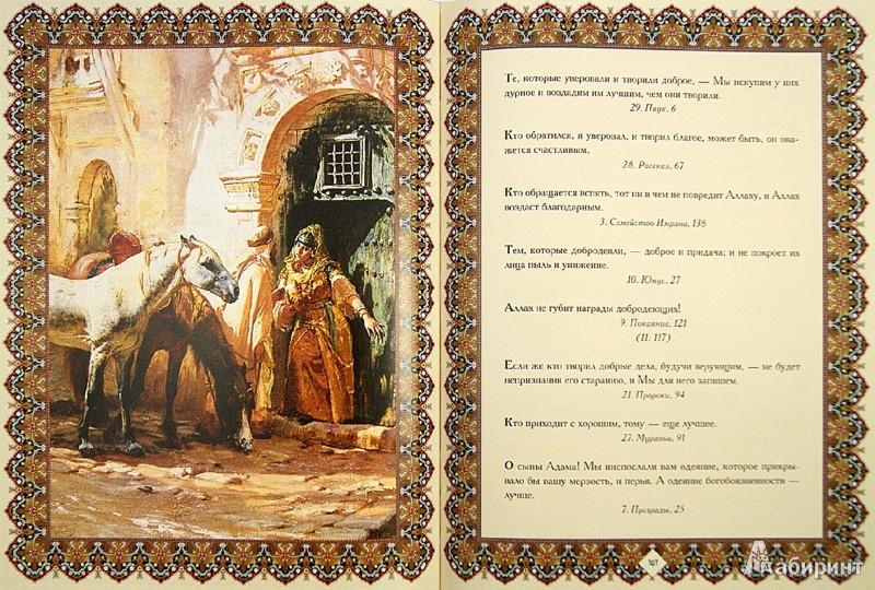 Иллюстрация 1 из 7 для Мудрость ислама - Кожевников, Линдберг | Лабиринт - книги. Источник: Лабиринт