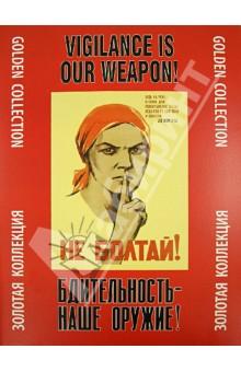 Бдительность - наше оружие! Золотая коллекция