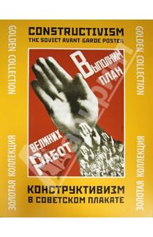Конструктивизм в советском плакате. Золотая коллекцияГрафика<br>Отечественный плакат в начале 1920-х годов стремительно обрел оригинальный об лик, выделивший его среди плакатного искусства западноевропейских стран. Композиционные эксперименты с блоками текста, шрифтами, цветом, геометрическими фигурами фотографическими изображениями подвели художников к созданию плаката новой конструкции. Он не только информировал, просвещал и агитировал, но и революционно перестраивал сознание граждан художественными средствами, свободными от излишеств традиционной описательности и иллюстративности. Язык такого плаката был сродни язык архитектурных и книжных экспериментов, литературных и театральных новаций, кинематографического монтажа тех лет.<br>Первым плакатом новой конструкции стала реклама общества Добролет, исполненная А. Родченко в 1923 году в нескольких цветовых вариантах. Дальнейшее тесное сотрудничество реклам-конструктора А. Родченко и поэта В. Маяковского положило начало реализации революционных художественных идей в плакате. Именно советская реклама 1923-1925 годов, созданная усилиями этих мастеров, явилась предтечей политического плаката конструктивизма. Да и сами авторы постоянно подчеркивал; агитационно-политическую значимость их рекламных работ, призывавших всех покупай товары Моссельпрома, спешить за модными покупками в ГУМ, сосать соски и носить галоши Резинотреста (1923). Увлечение А. Родченко творческим фотомонтажом, документальной и постановочной фотосъемкой позволили мастеру выступить первооткрывателем новой плакатной формы. Вершиной лаконичного воплощения рекламной идеи стал Ленгиз А. Родченко с фотопортретом Л. Брик (1925). К бесспорным шедеврам иcпoльзования   фотомонтажа принадлежат рекламные киноплакаты современников А. Родченко: А. Лавинского к фильму С. Эйзенштейна Броненосец Потемкин (1926), В. и Г. Стенбергов к документальной ленте Дзиги Вертова Одиннадцатый (1928) и С. Семенова-Менеса к фильм;<br>B. Турина Турксиб (1929).<br>Плакат явился полем для
