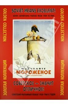 Советское - значит отличное! Советский рекламный плакат 1930 - 1960-х годов. Золотая коллекцияГрафика<br>Советское - значит отличное! - этот лозунг помнят в нашей стране многие. В середине 1930-х годов период нормированного распределения продуктов и товаров через Отделы рабочего снабжения (ОРС) и коммерческой продажи в Торгсинах сменился временем промышленного роста и расширения потребительского рынка. Была отменена карточная система, Торгсины переделали в магазины Гастроном и, наряду с рекламой экспортной продукции, получила право на жизнь реклама для внутренней торговли.<br>Огромную роль в ее формировании сыграл Израиль Боград. Будучи признанным мастером рисованного киноплаката, он внес в торговый плакат композиционные приемы построения кинокадра, использование ракурса и перспективы, как, например, в рекламе папирос Дерби. Боград первым создал плакатный постановочный натюрморт, каждый из предметов которого мог ожить подобно герою кукольного мультфильма (Пельмени). Шрифты в плакатах художника были не менее значимы, чем сюжетный рисунок, как в рекламе популярной зубной пасты Санит с изображением молодой летчицы на фоне неба, по которому белым следом изящно начертано название пасты.<br>Виртуозное владение приемами плакатного рисунка отличает работы патриарха советской рекламы Александра Зеленского, расцвет творчества которого пришелся на 1920-1930-е годы, и молодого рекламиста Александра Побединского. Художники параллельно работали над рекламой мороженого, мясных и молочных продуктов, консервов, фруктовых соков, кондитерских изделий и крепких спиртных напитков. Необходимо заметить, что все однопрофильные предприятия-производители в стране выпускали строго определенный ассортимент товаров, соответствующих утвержденным стандартам. Фабричные продукты, произведенные в Москве, Ленинграде, Саратове, Ростове-на-Дону и Иркутске, имели одинаковый вид, поэтому столичные художники автоматически создавали рекламу для всей страны. В первую очередь это касалось консервов, а также 