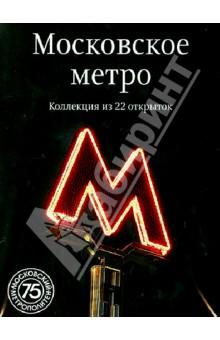 Московское метро. Коллекция из 22 открыток от Лабиринт