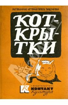 КОТКРЫТКИГрафика<br>Набор открыток.<br>Рисованные истории Олега Тищенкова про Кота и его Хозяина.<br>