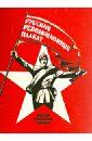 """Набор открыток """"Русский революционный плакат"""""""