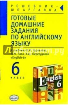 Готовые домашние задания по английскому языку к учебнику В.П. Кузовлева и др. English-6
