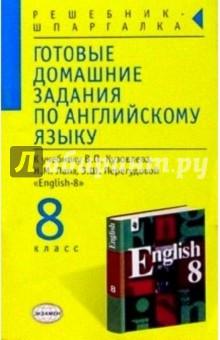 Готовые домашние задания по английскому языку к учебнику В.П. Кузовлева и др. English-8