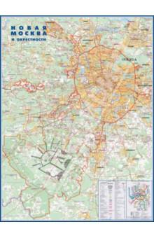 Карта Новая Москва и окрестности (КН41)Атласы и карты России<br>Карта Новая Москва и окрестности.<br>