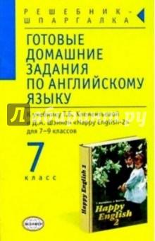 Готовые домашние задания по англ. яз. (7кл) к учебнику Т.Б. Клементьевой и др. Happy English-2