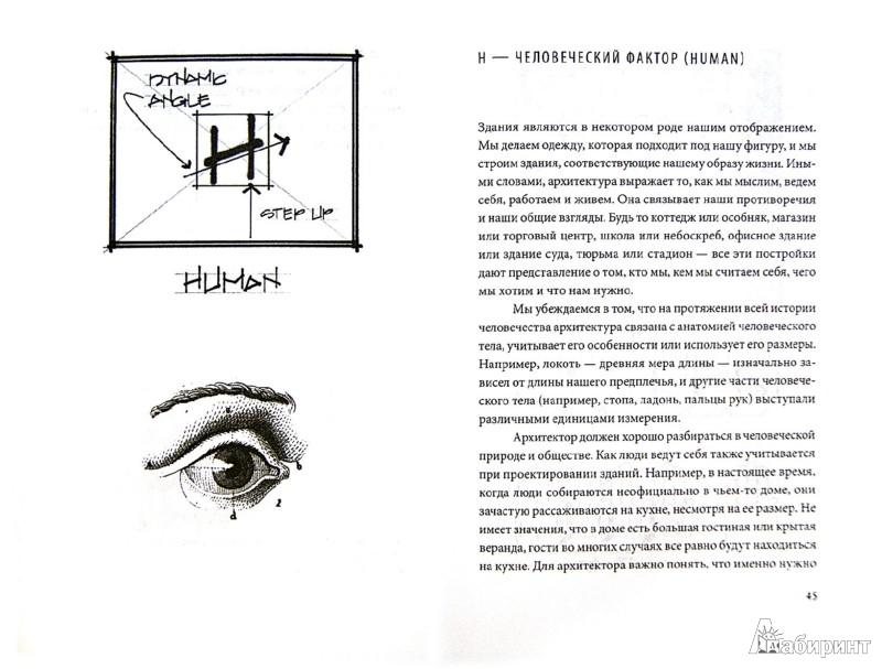 Иллюстрация 1 из 13 для Как стать архитектором - Дуг Пэтт | Лабиринт - книги. Источник: Лабиринт
