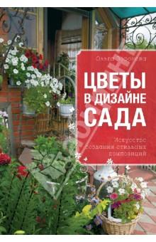 Цветы в дизайне сада