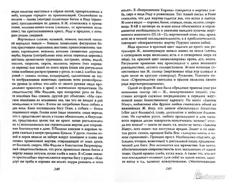 Иллюстрация 1 из 8 для Легенды и боги древних славян - Александра Баженова   Лабиринт - книги. Источник: Лабиринт