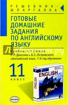 Готовые домашние задания по английскому языку (11 класс) к учебнику А.П. Старкова и др. English-7