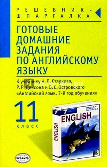 Готовые домашние задания по. английскому. 11 класс