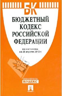 Бюджетный кодекс Российской Федерации по состоянию на 25.04.13