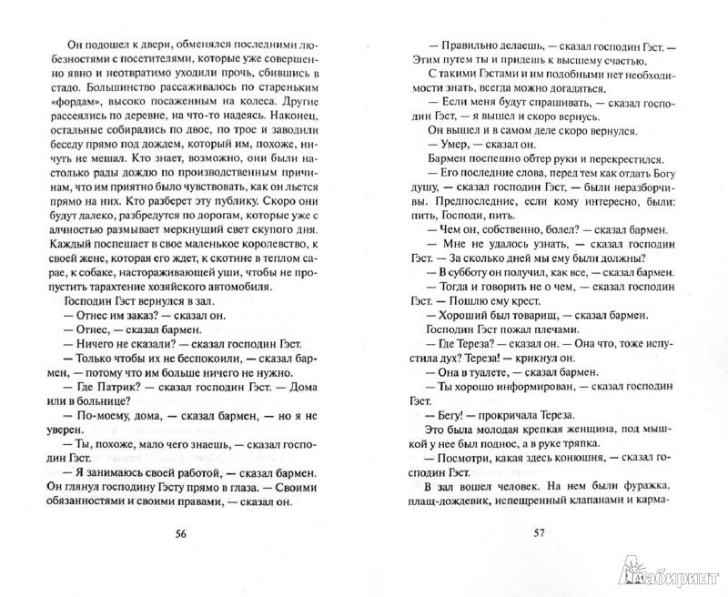 Иллюстрация 1 из 22 для Мерсье и Камье - Сэмюэль Беккет   Лабиринт - книги. Источник: Лабиринт