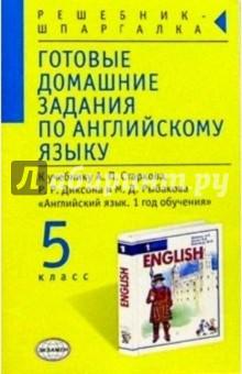 Готовые домашние задания по английскому языку (5 класс) к учебнику А.П. Старкова и др. English-1