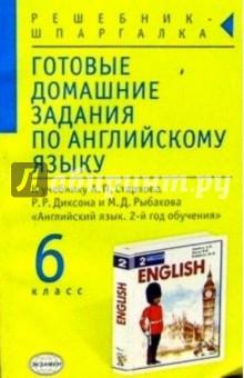 (6 класс) к учебнику А