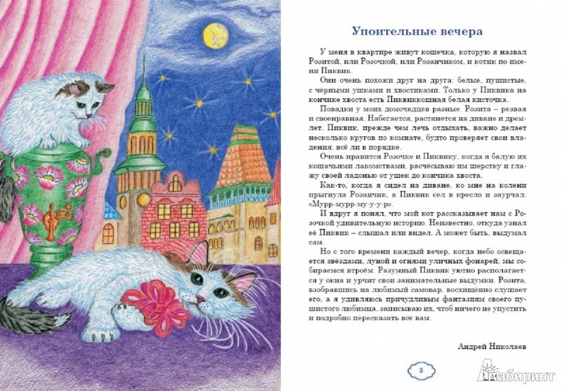 Иллюстрация 1 из 14 для Выдумки кота Пиквика и Розочка-шалунья - А. Николаев | Лабиринт - книги. Источник: Лабиринт