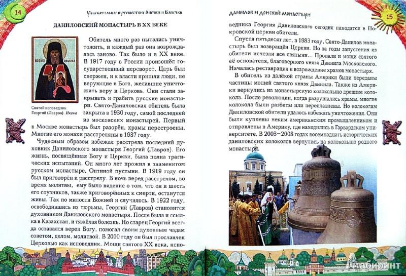Иллюстрация 1 из 32 для Увлекательное путешествие Анечки и Ванечки в Данилов и Донской монастыри   Лабиринт - книги. Источник: Лабиринт