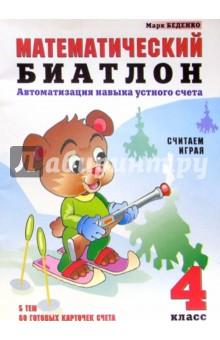 Школа устного счета Соробан в России