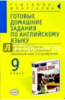 Готовые домашние задания по английскому языку (9 класс) к учебнику А.П. Старкова и др. English-5