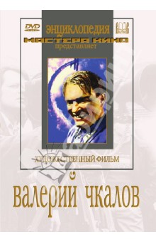 Валерий Чкалов (DVD)