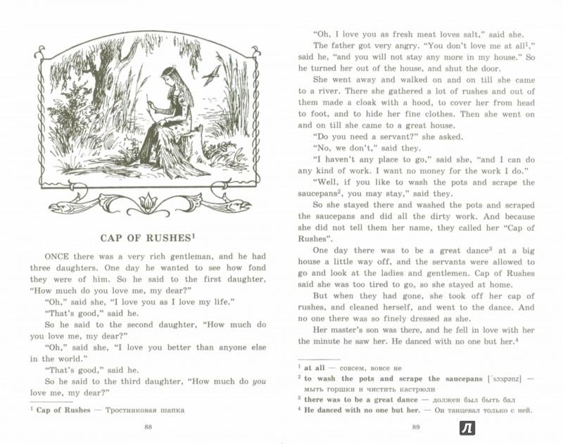 Иллюстрация 1 из 14 для Волшебные сказки Британии | Лабиринт - книги. Источник: Лабиринт