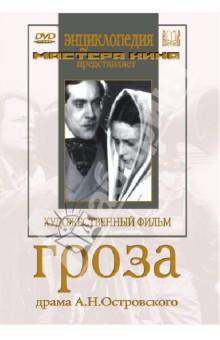 Гроза (DVD)