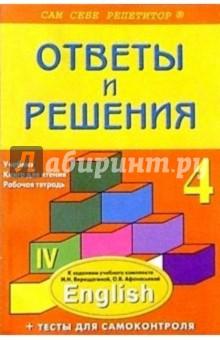 Английский язык: 4 класс: Подробный разбор заданий