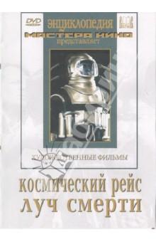 Космический рейс. Луч смерти (DVD)