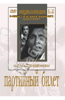 Партийный билет (DVD)