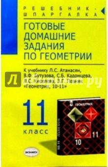 Готовые домашние задания по геометрии (11кл) к учебнику Атанасян Л.С. и др. Геометрия. 10-11 класс