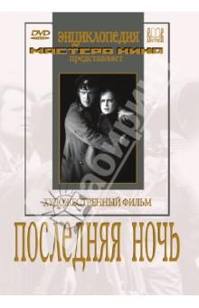 Последняя ночь (DVD)