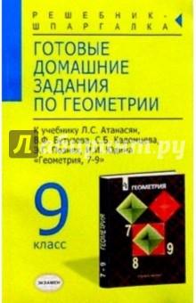 Готовые домашние задания по геометрии (9 кл) к учебнику Атанасян Л.С. и др. Геометрия. 7-9 класс
