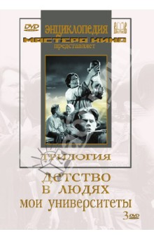 Трилогия о Горьком (Детство. В людях. Мои университеты) (2DVD)