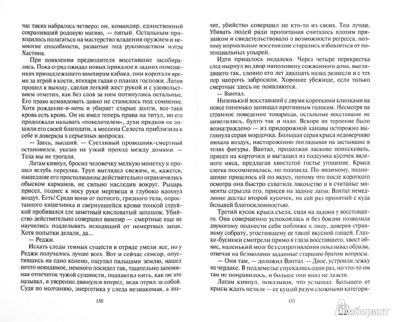 Иллюстрация 1 из 7 для Хозяйка Талеи - Роман Артемьев | Лабиринт - книги. Источник: Лабиринт