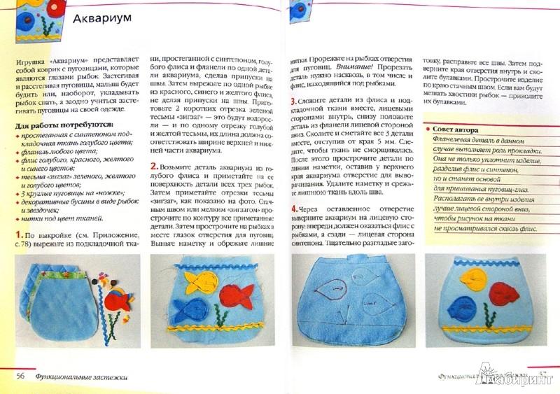 Иллюстрация 1 из 33 для Развивающие игрушки - Алена Тараненко | Лабиринт - книги. Источник: Лабиринт