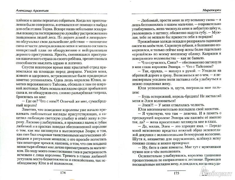 Иллюстрация 1 из 6 для Миротворец - Александр Арсентьев | Лабиринт - книги. Источник: Лабиринт