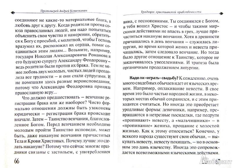 Иллюстрация 1 из 7 для Как вести себя верующему - Андрей Протоиерей   Лабиринт - книги. Источник: Лабиринт