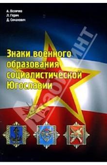 Знаки военного образования социалистической Югославии