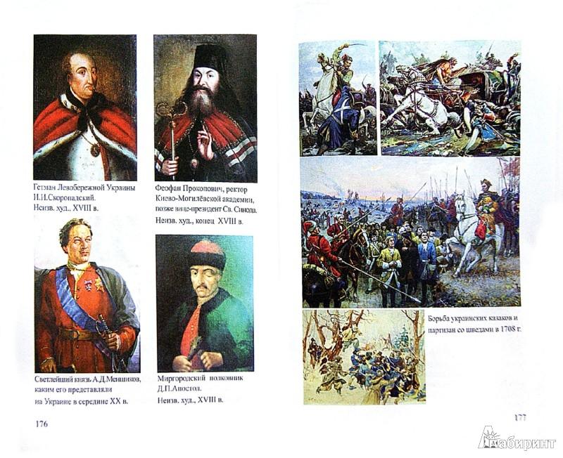 Иллюстрация 1 из 11 для Вторжение шведской армии на Гетманщину в 1708 г. Образы и трагедия гетмана Мазепы - Артамонов, Курукин, Кочегаров | Лабиринт - книги. Источник: Лабиринт
