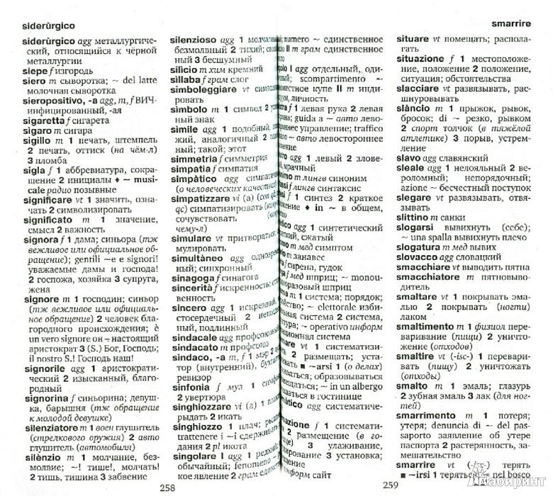 Иллюстрация 1 из 6 для Итальянско-русский,русско-итальянский словарь ABBYY Lingvo Pocket+ с загружаемой электронной версией | Лабиринт - книги. Источник: Лабиринт